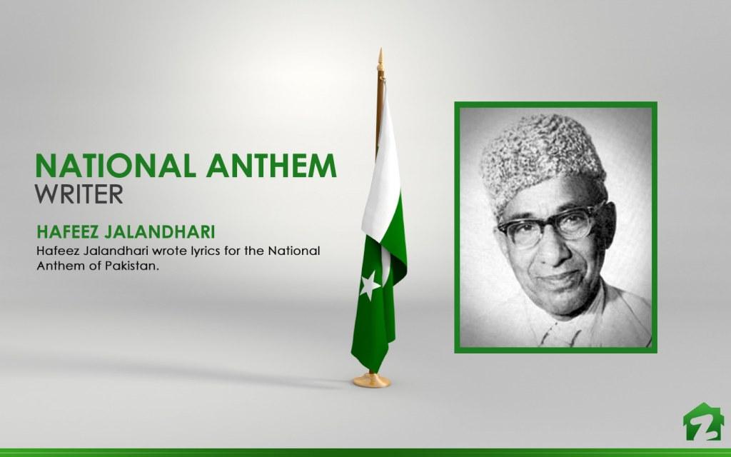 Hafeez Jalandhari wrote lyrics of Qaumi Taranah