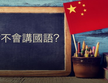 chinese language courses in Islamabad