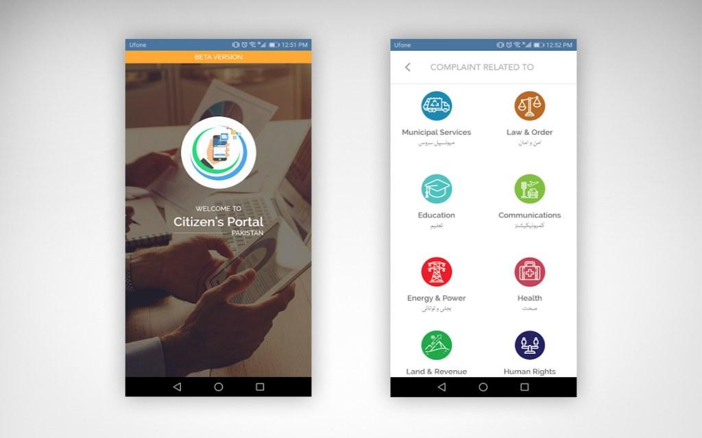 Pakistan Citizens Portal, famous government app