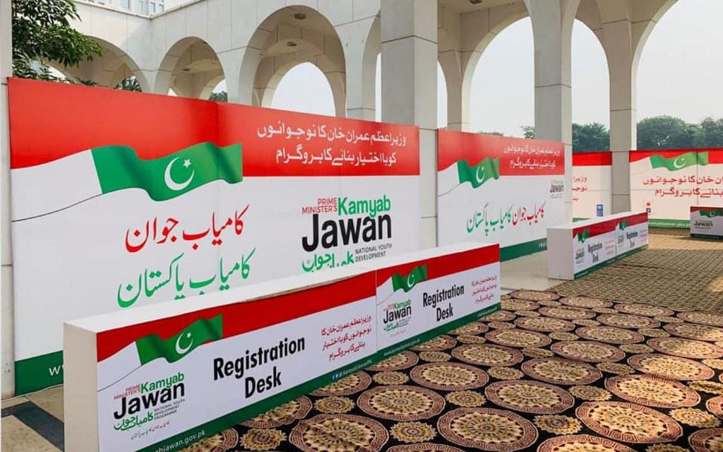get interest free loans through Kamyab Jawan Program
