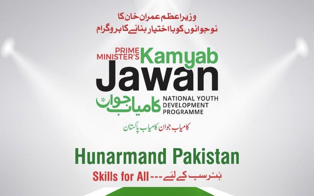 how to apply for Kamyab Jawan Hunarmand Pakistan Programme