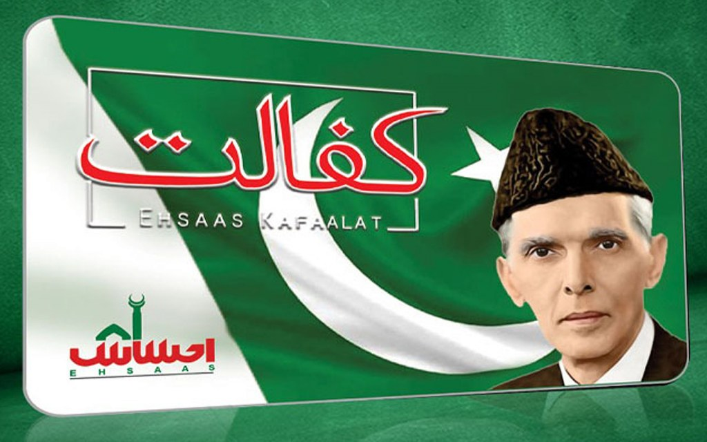 Ehsaas Kafaalat Programme is a part of the much wider Ehsaas initiative