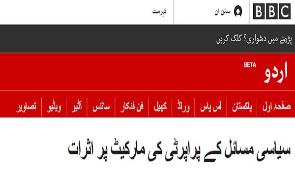 BBC Urdu Zameen.com